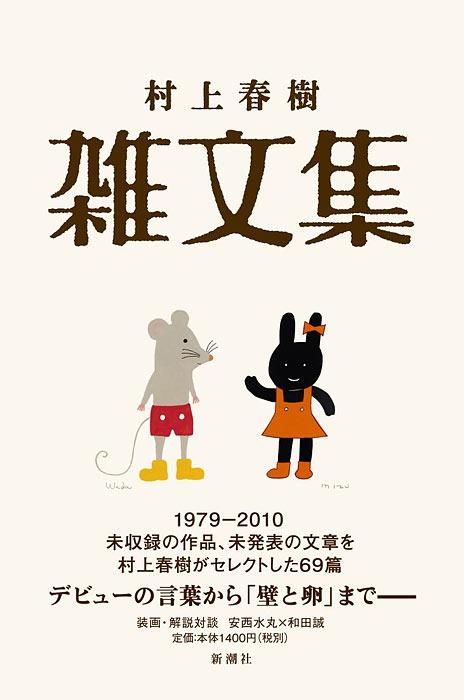 日本版『村上春樹 雑文集』の装丁